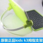 kids 正品 原装 k3原配支架专用 k3大拇指专用 步步高家教机kids