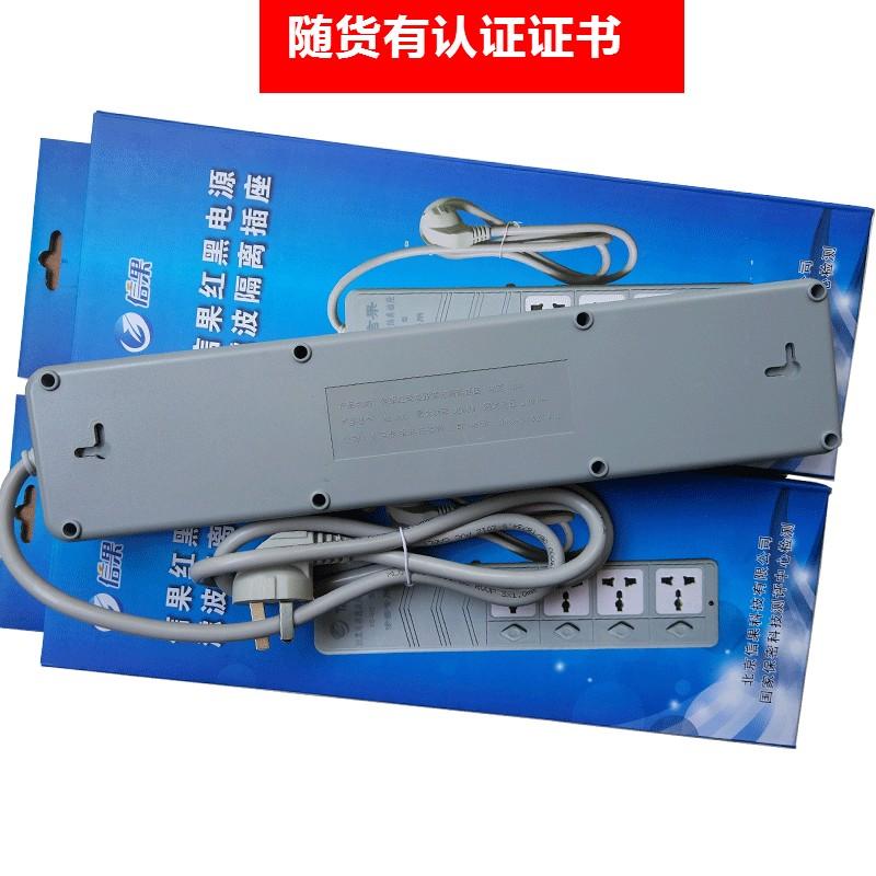 信果XG-002红黑电源滤波隔离插座防泄密电源滤波隔离装置国密认证