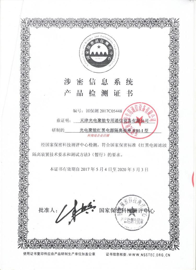 天津光电RBI-1红黑电源滤波隔离插座红黑插座电源滤波器国密认证