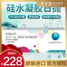 Kubo Optical Oxygen Cleaning Silicon Hydrogel Daily Throwing Myopic Contact Lens 30 Lens Kubo Genuine