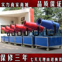 除尘雾炮机工地雾化机防尘降霾自动雾炮机可移动降尘环保喷雾机