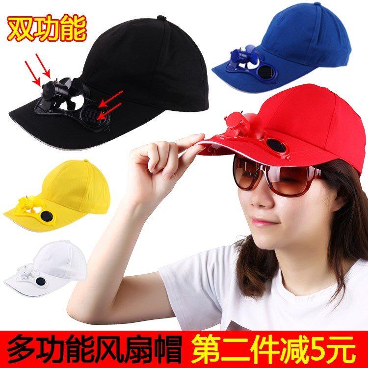 夏季出游太阳能充电风扇帽成人防晒遮阳帽户外带风扇的帽子