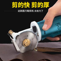Jin Debao electric round knife cutting electromechanical scissors cloth hand-held clothing cloth tailor scissors small charging