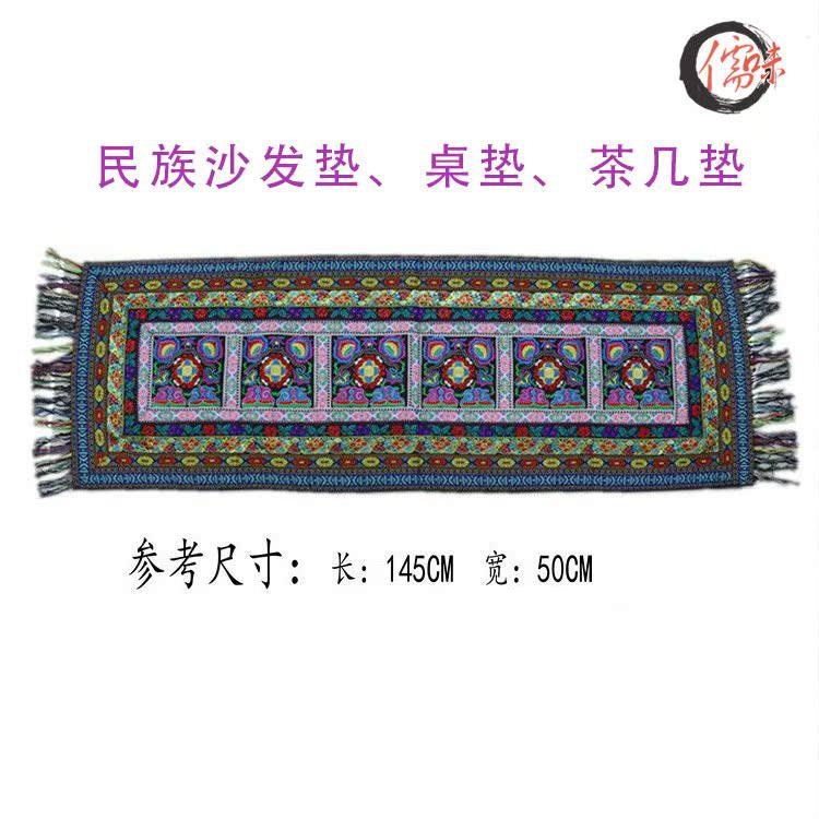 广西少数民族壮锦壮绣织绣刺绣 沙发垫桌垫茶几垫大坐垫装饰品