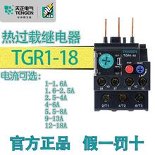 18A 热?;て髋涮譚GC1 天正电气热过载继电器TGR1