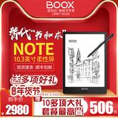 文石BOOX 10.3英寸柔性墨水屏双触安卓6.0电纸书 电子记事本电子笔记本商务平板大屏手写 Note电子书阅读器