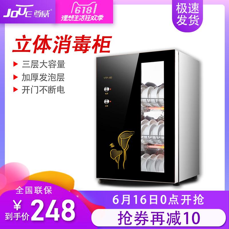 尊威 C017家用消毒柜台式臭氧中温一体式消毒碗柜60L大空间立式柜