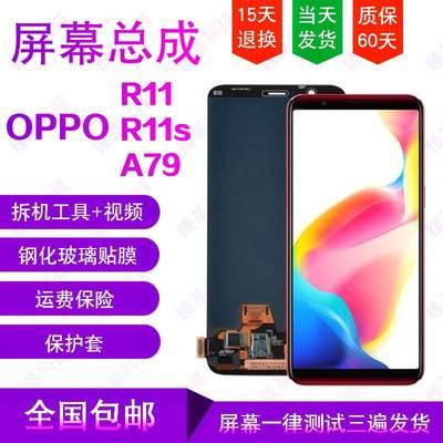 OPPOa79t/k手机屏幕r11s原装液晶r11显示屏r11splus总成内外带框