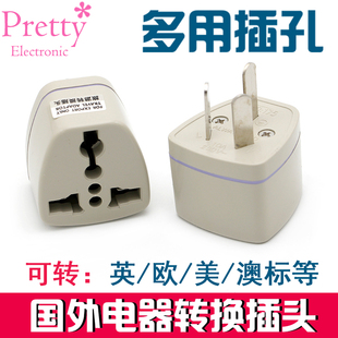 英标欧美标转中国标准插座欧洲美国香港转国内转换插头中三孔插头