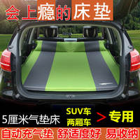 Automatic Inflatable Mattress Car Trunk Inflatable Bed Car SUV SUV Car Travel Sleeper Car Bed
