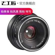 七工匠镜头25mm F1.8微单适用于sony索尼e口富士松下手动人文定焦