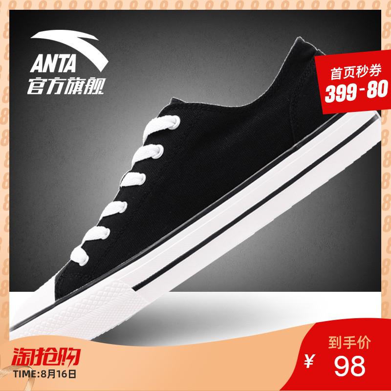 安踏帆布鞋情侣鞋男鞋女鞋子 经典板鞋低帮学生休闲运动鞋小白鞋