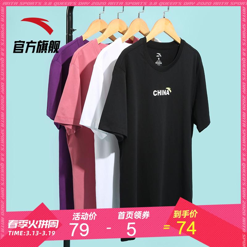 安踏中国短袖2020春季新款针织运动短袖情侣圆领内搭T恤男女国潮T