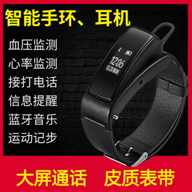智能手环蓝牙耳机二合一可分拆oppor9s通用vivov男女蓝牙通话手表