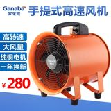 Portable axial wind turbine powerful portable ship with 220V dust remover ventilation machine industrial mobile ventilation exhaust fan
