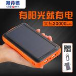 斯丹德太阳能充电宝通用智能户外便携移动电源手机大容量充电器