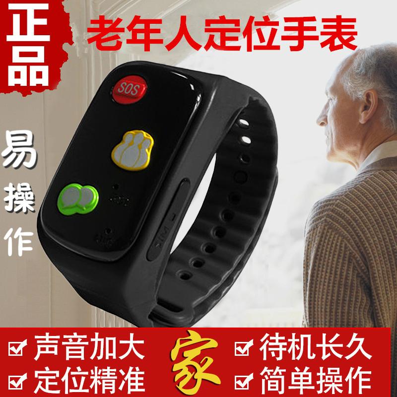 老人定位手表手机智能健康手环测心率睡眠GPS防丢器跌倒报警求救