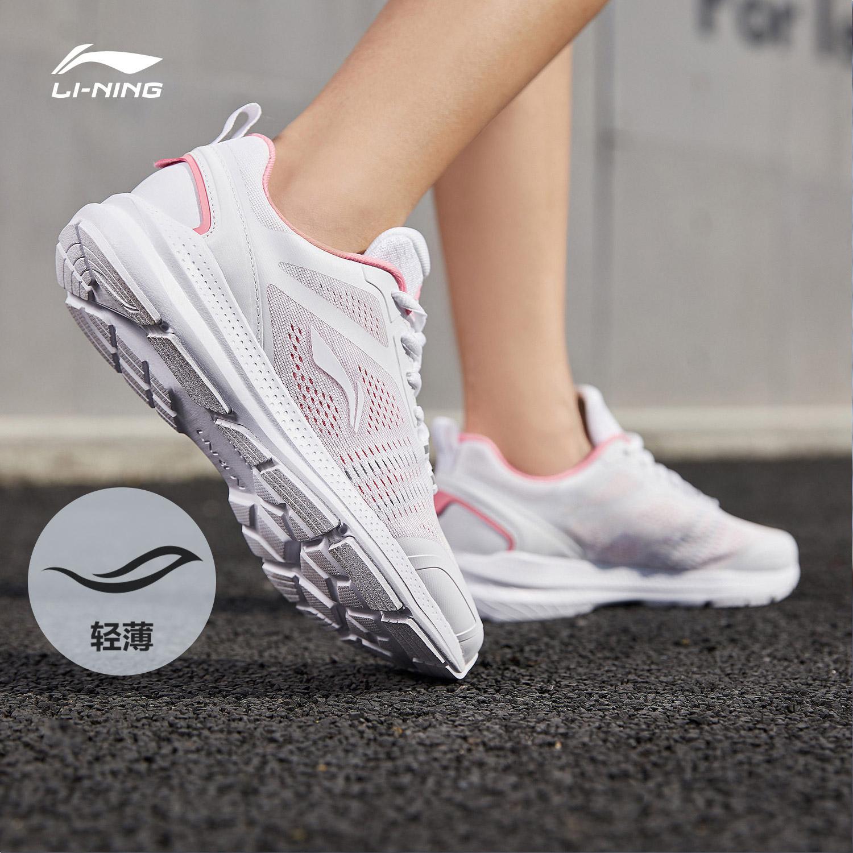 李宁跑步鞋女鞋2019新款轻便耐磨跑鞋鞋子女士慢跑鞋低帮运动鞋
