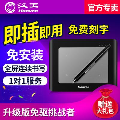 汉王手写板电脑免驱动台式机笔记本通用无线写字板输入板挑战者
