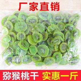 猕猴桃干500g奇异果干片果脯蜜饯小吃零食新鲜散装袋装水果干