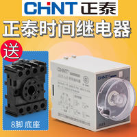 Chint time relay 220v AC adjustable 380v timing control 12v 24v power delay switch