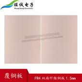 万能实验板 7.5 10cm 1.5MM 打样双面纤维覆铜板环氧玻纤FR4图片