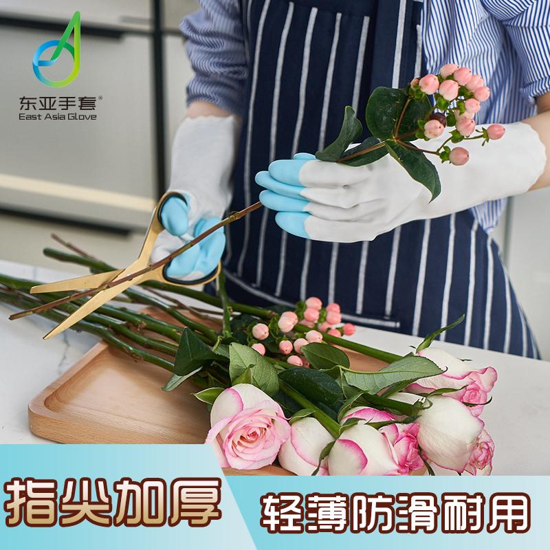 东亚指尖加厚家务清洁洗碗手套女薄款防水耐用橡胶洗衣服厨房刷碗