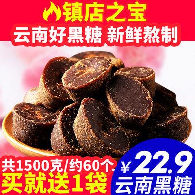 买就送1袋韵能云南黑糖块老红糖块姜糖茶月子土黑糖糖浆姜茶1000g