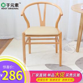 源于元素中式餐椅纯实木Y椅设计师家具茶楼椅子北欧咖啡椅靠背椅