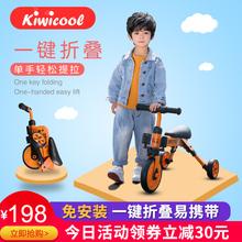 6岁婴儿宝宝脚踏车 kiwicool儿童三轮车可折叠轻便变形脚蹬车1