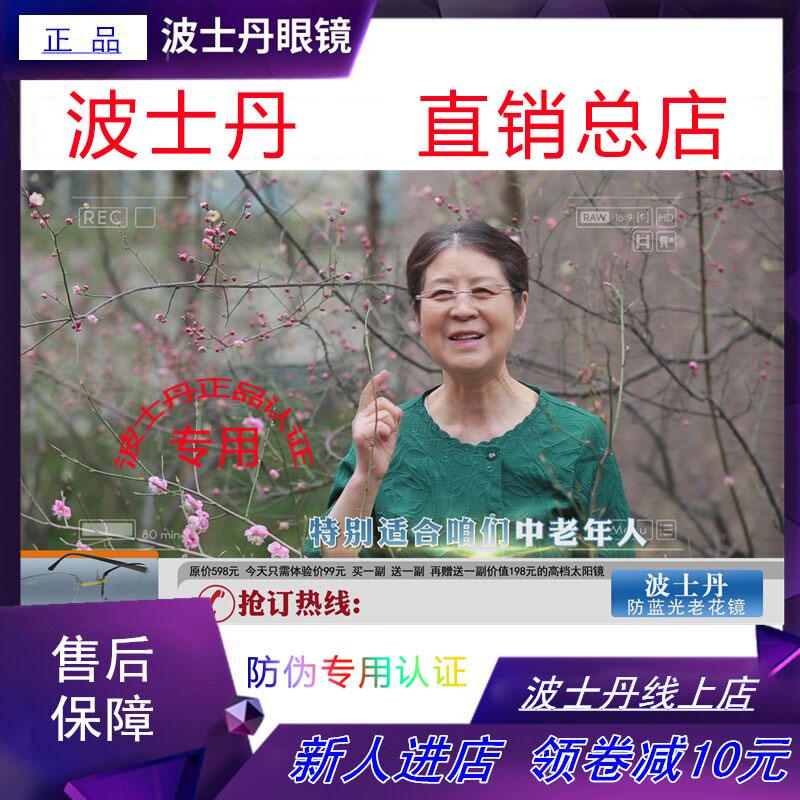 【买一送二】波士丹防蓝光老花镜线上店电视广告同款老人专用眼镜