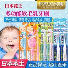 8岁 日本KAO 12岁 3岁 花王宝宝细软毛儿童婴幼儿牙刷0