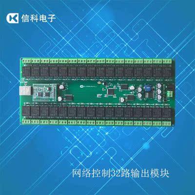 32路网络控制继电器模块 网络开关模块 智能控制开关 控制器