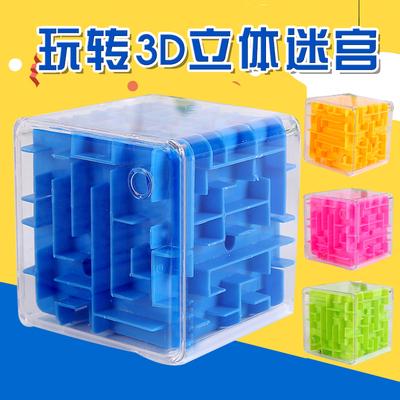 魔方迷宫创意幼儿园儿童生日礼物开学奖励小礼品分享益智玩具批发