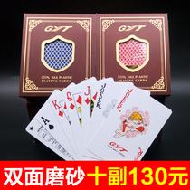 禾宸GYT双面磨砂塑料扑克牌 防水PVC德州扑克牌斗地主桥牌扑克