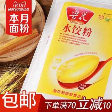 鲁花饺子粉专用粉水饺皮山东高筋面条面粉5kg家用小麦粉白面10斤