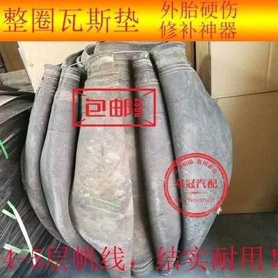 整圈1200外胎尼龙垫切割瓦斯垫片整垫700/750/825-16轮胎修补垫片
