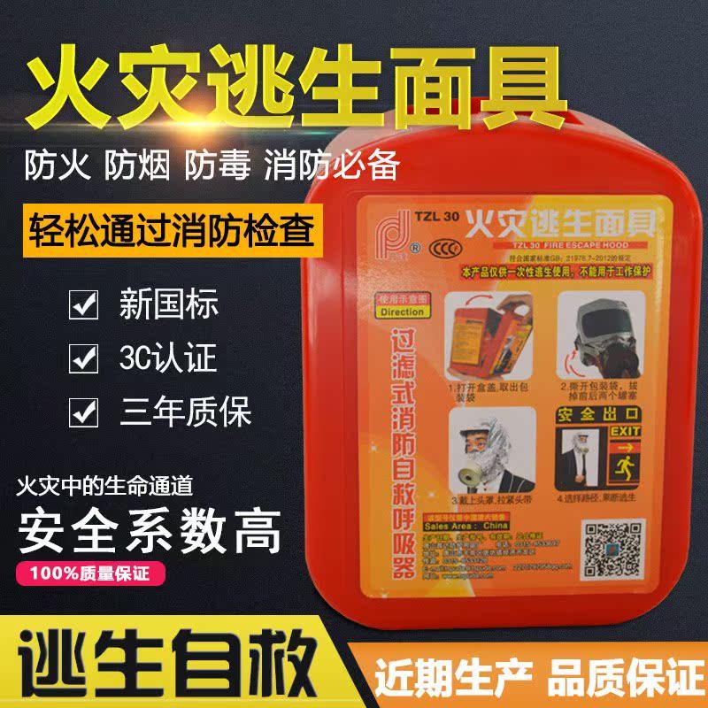 消防 面具 防毒防烟火灾逃生 面罩防火全面罩酒店家用自救呼吸器