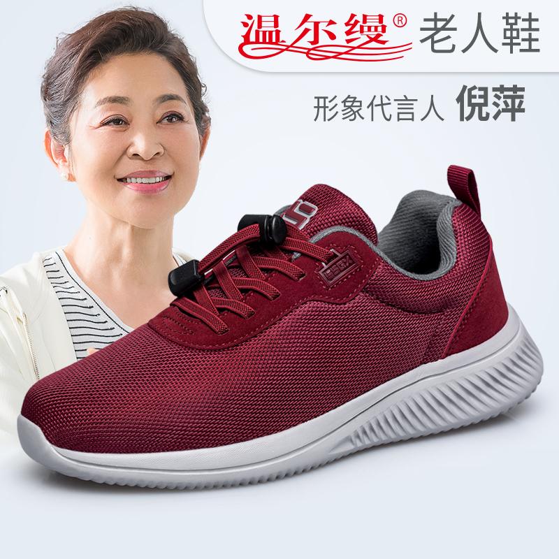 温尔缦老人鞋旗舰店正品秋季妈妈软底舒适中老年健步鞋子女运动鞋