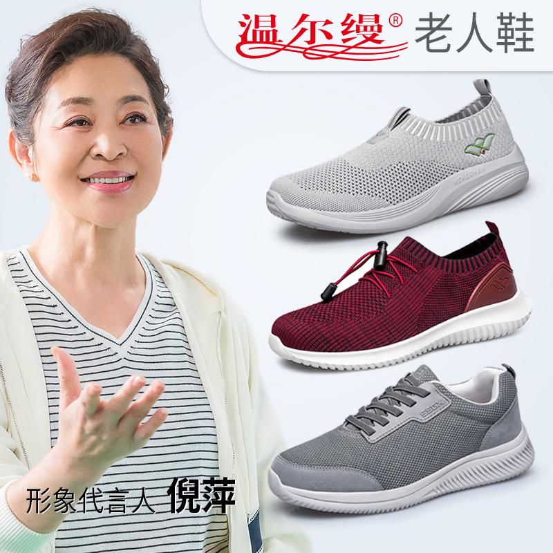 温尔缦老人鞋夏季网面透气舒适轻便妈妈鞋防滑中老年软底健步鞋女