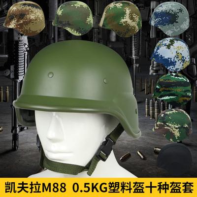 凯夫拉头盔M88伪装林地迷彩套户外战术军迷钢盔塑料防暴防护头盔