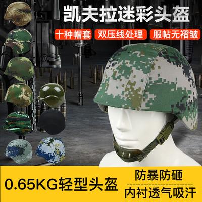 凯夫拉战术头盔特种兵防暴军迷M88防护CS伪装迷彩钢盔套帽安全帽