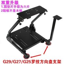BY折叠游戏方向盘G25/G27/G29/G920方向盘支架