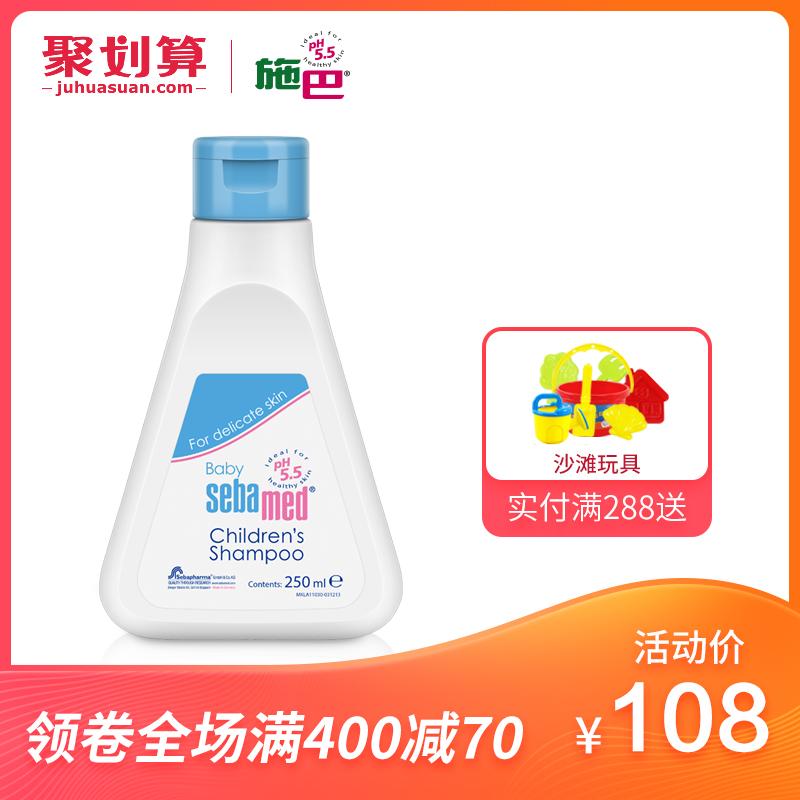 施巴德国进口儿童洗发露婴儿洗发水250ml宝宝洗发液温和无泪