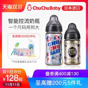 chuchubaby啾啾日本奶瓶 正品 婴儿宽口径宝宝奶瓶ppsu 耐摔可爱