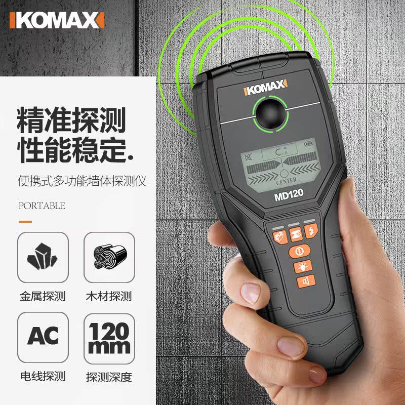 科麦斯多功能墙体探测仪透视检测器钢筋墙内金属小型仪电线高精度