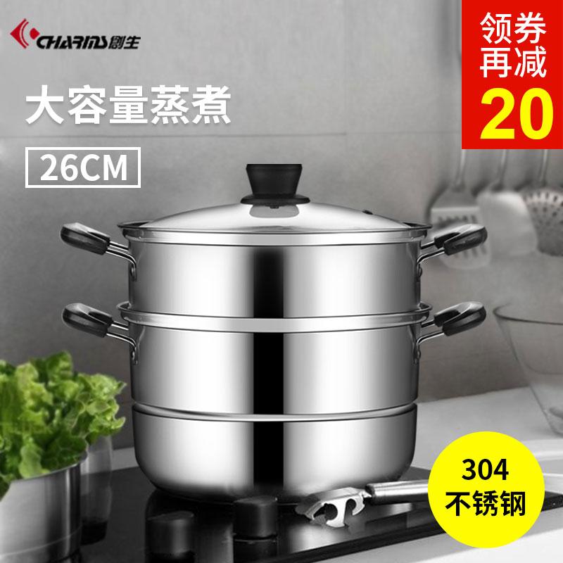 创生蒸馒头的蒸锅304不锈钢双层加厚电磁炉蒸笼家用多层小26cm