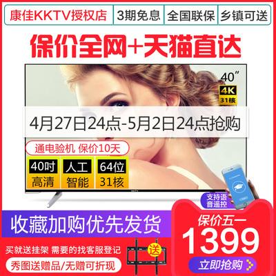 康佳电视机40英寸4K高清超薄智能网络液晶电视机 kktv U40 32 42双十二