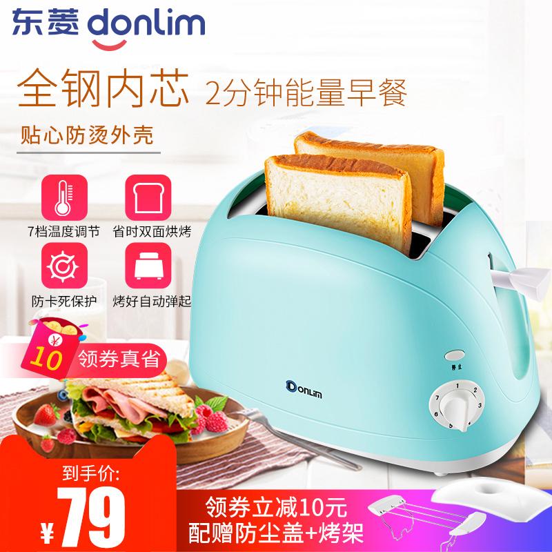 东菱烤面包机家用2片早餐机土吐司机全自动多功能小型烘烤多士炉