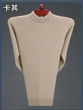 牧元祥精品高领羊绒衫千兴汇商贸中年男式纯色毛衣精品百搭羊毛衫
